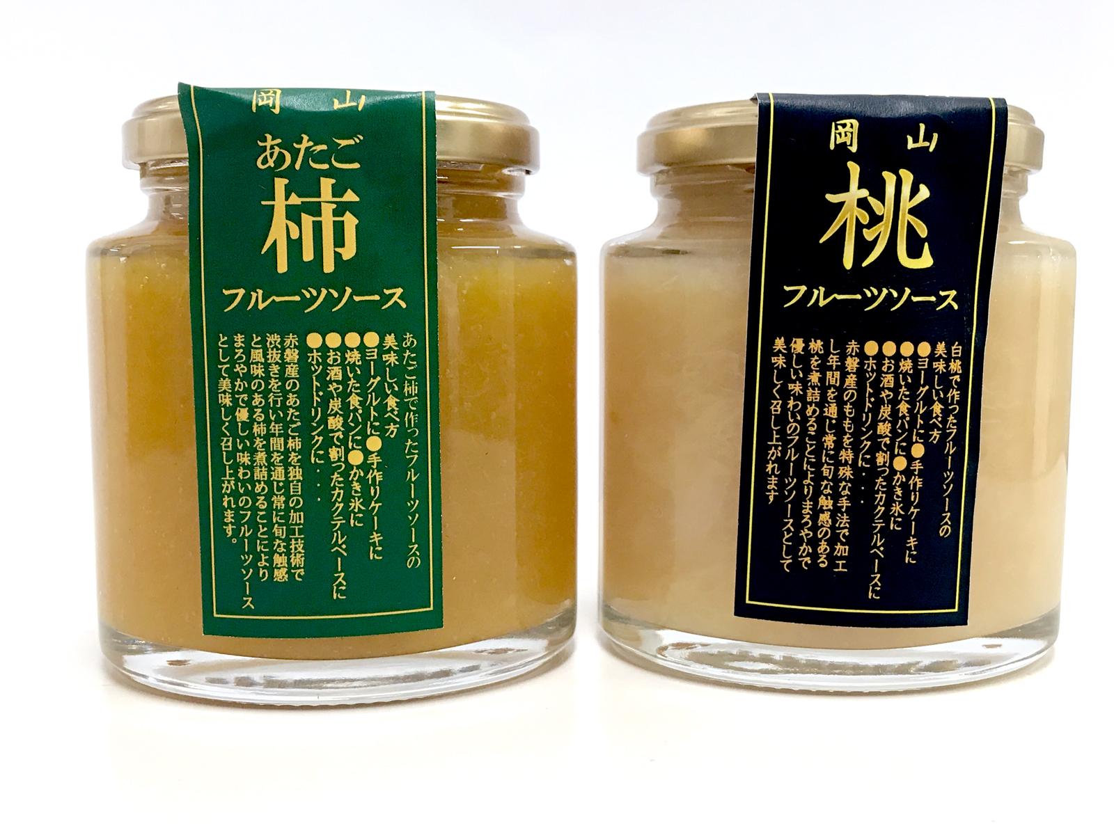 岡山県赤磐産のフルーツソース(桃・あたご柿セット)