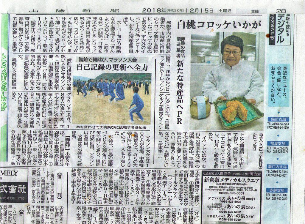 12月15日山陽新聞朝刊東備版に当社が掲載されました。